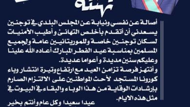 Photo of تهنئة العمدة بمناسبة عيد الفطر المبارك
