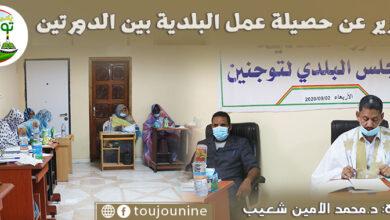 Photo of تقرير عن حصيلة عمل البلدية بين الدورتين