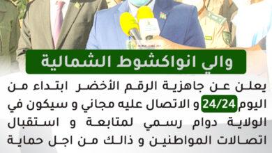 Photo of عاجل: والي انواكشوط الشمالية يعلن عن جاهزية الرقم الأخضر ابتداء من اليوم